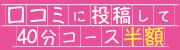 口コミ投稿キャンペーン
