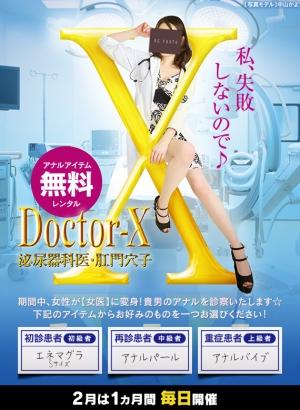 ドクターX〜泌尿器科医・肛門穴子〜私、失敗しないので♪