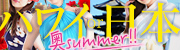 奥サマー 〜夏休みは日本orハワイ?