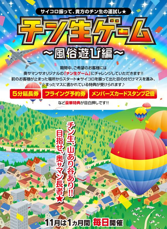 人生ゲーム〜風俗遊び編〜