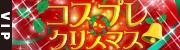 コスプレクリスマス☆