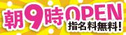 サマータイム連動イベント!早起きは千円のお得♪