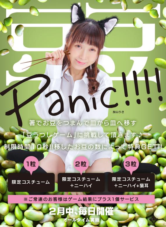 豆豆パニック
